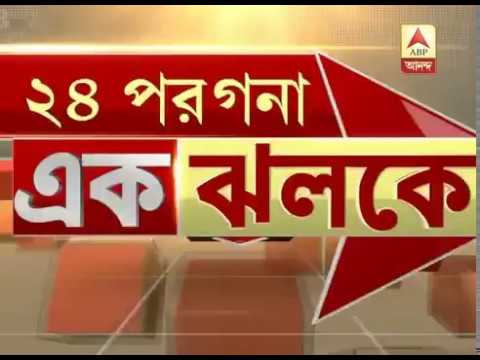 EkJhalake, all the important news of all the districts in west bengal