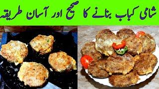 Shami Kabab Recipe...How To Make Perfect Shami At Home By Maria Ansari.