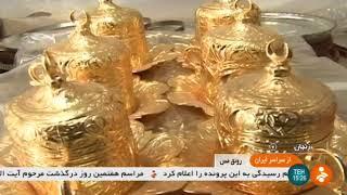 Iran Copper containers handicrafts, Zanjan city مسگري و ظروف مسي دستساز زنجان ايران