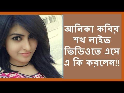 Anika Kabir Shokh on LIVE ।। লাইভ ভিডিওতে এসে এ কি করলেন শখ !!!