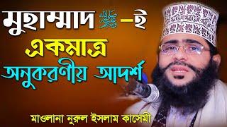 New Islamic Bangla waz Mahfil 2016 সাঈদী সাহেবের ভাগিনা Allama nurul islam kasemi