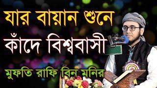 যার বায়ান শুনে কাঁদে বিশ্ববাসী Mufti Rafi Bin Monir Bangla Waz 2017