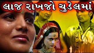 Laj Rakhjo Chudel Maa | 2008 | Full Gujarati Movie | Arti Patel, Manoj Rao