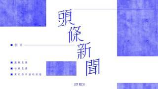 [JOY RICH] [舊歌] 側田 - 頭條新聞