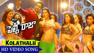 Selfie Raja Movie Songs || Kolathalu Video Song || Allari Naresh, Kamna Ranawat, Sakshi Chowdhary