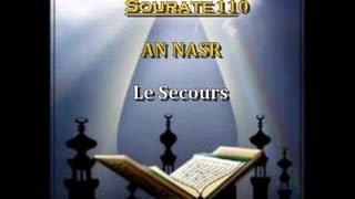Récitation du Saint Coran Français- Arabe - Sourate 110: An Nasr (Le secours)