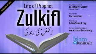 Events of Prophet Zulkifl's life (urdu)