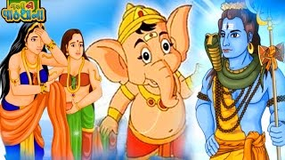 Bal Ganesh Animated Short Movie | Ganesh The Elephant Headed God | Kids Animated Movies Collection