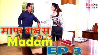 माफ गर्नुस्  Madam, 12th October 2018, New Comedy Serial, Maaf Garnus Madaml Episode 3.