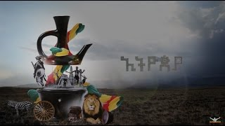 Teddy Afro - Ethiopia - ኢትዮጵያ - May 1, 2017