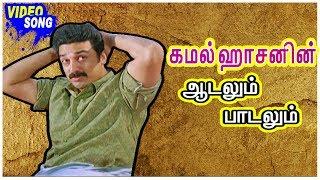 Kamal Haasan Dance Hits   Video Jukebox   Kamal Haasan Tamil Songs   Ilayaraja   Music Master
