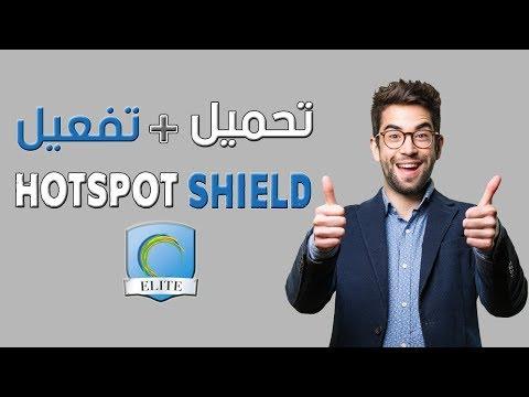 Xxx Mp4 تحميل برنامج Hotspot Shield Elite التفعيل مدى الحياة أفضل برنامج VPN 3gp Sex