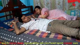 (সত্য ঘটনা) বউ স্বামীকে কি করলো ভিডিওতে দেখুন  (SHAMAJIK TV}