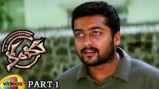 Kanchu Telugu Full Movie | Part 1/11 | Surya | Trisha | Laila | Yuvan Shankar Raja | Mango Videos