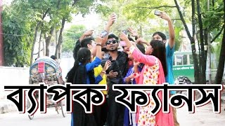 New Bangla Funny Video 2017 । Bepok Fans (ব্যাপক ভক্তরা) । Hey Guys