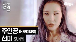 선미 - 주인공 [세로댄스] Sunmi - HEROINES | Dance Choreography