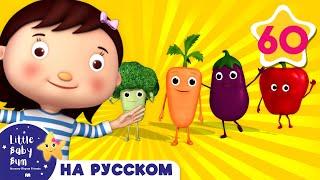 Кушай овощи | И больше детские песни | от LittleBabyBum