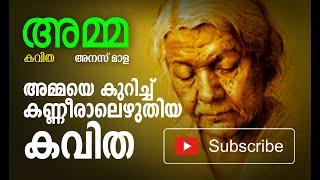 അമ്മ (കവിത) Amma (Kavitha) - അനസ് മാള (Anas Mala)