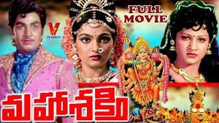 Maha Shakti (మహా శక్తి) Teugu Full Movie | Narasimha Raju | Best Of Telugu Devotional Movies