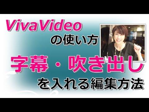 Xxx Mp4 動画編集アプリ Viva Video の使い方 字幕・吹き出しを入れる方法【女性起業家 動画集客 マーケティング講座】 3gp Sex
