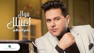 Hatem Aliraqi ... Mawal - Aghanelak - Lyrics Video | حاتم العراقي ... موال - اغنيلك - بالكلمات
