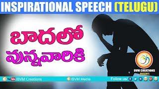Inspirational Speech about Life Success in Telugu | Motivational Video | Episode 03 |BVM Creations