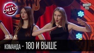 Команда - 180 и выше, г. Днепропетровск | Лига Смеха 2016, второй фестиваль, Одесса - часть вторая