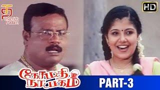 Gomathinayagam Tamil Movie HD   Part 3   Ponvannan   Haripriya   Jayachandran   Thamizh Padam