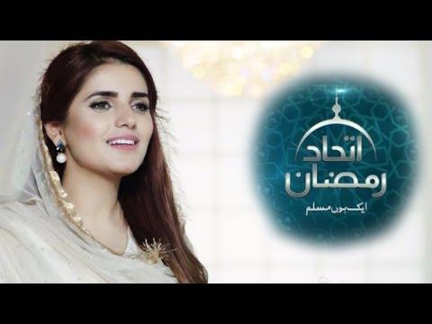 A Plus TV - Ramzan Special Naat by Momina Mustehsan | Ittehad Ramzan