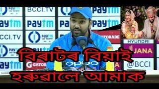 Rohit Sharma funny Assamese dubbing ft Kohli-Anushka marriage. Thats Why INDIA lose 1st Odi vs SL