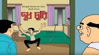 Dudh Churi | Nonte Fonte Bangla Cartoon | Comedy Animation