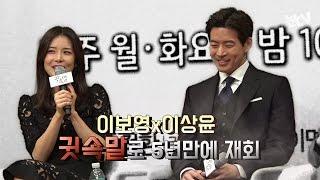 [눈TV] '귓속말' 이상윤, 이보영과 5년만에 재회…