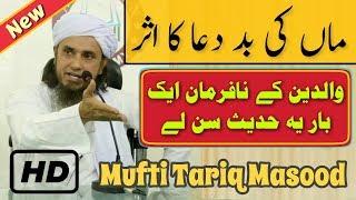 Maa ki Bad-Dua Ka Asar | Waaldain Ke Nafarman Ek Bar Ye Hadees Sunle | Mufti Tariq Masood