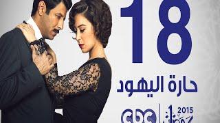 مسلسل حارة اليهود   الحلقة الثامنة عشر