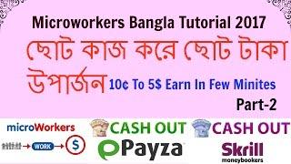 Microworkers Bangla Tutorial 2017 Part-2