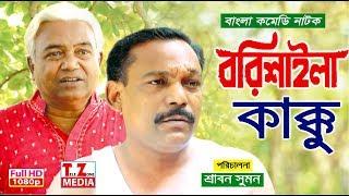 বরিশাইল্লা কাকু | bangla comedy natok| borisailla kakku| | Haydar Ali | Badol