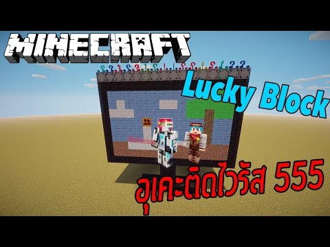 Xxx Mp4 Minecraft Lucky Block ปล่อยไวรัสใส่พี่พีร์ Ft Uke 3gp Sex