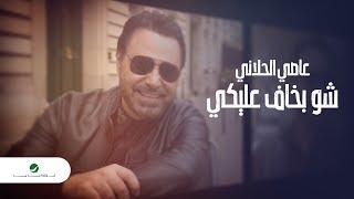 Assi El Hallani ... Shou Bkhaf Aleiky - Lyrics Video | عاصي الحلاني ... شو بخاف عليكي - بالكلمات