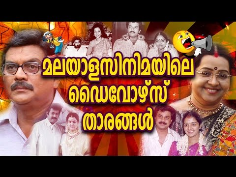 Xxx Mp4 വിവാഹ മോചനം നേടിയ താരങ്ങൾ Divorced Malayalam Film Stars Malayalam Cinema 3gp Sex