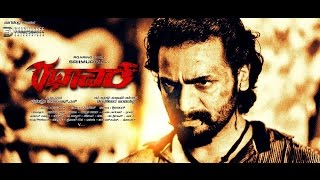 Rathaavara Official Final Trailer | SRIIMURALI | RACHITA RAM