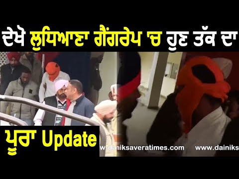 Xxx Mp4 Ludhiana Gang Rape देखिए Ludhiana Gang Rape में अब तक का पूरा Update 3gp Sex