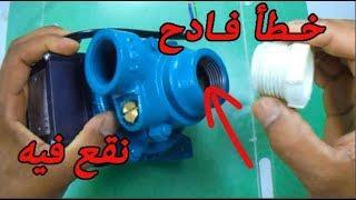 سبب ضعف مضخة الماء المنزلية  The reason for weak home water pump