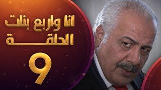 مسلسل أنا وأربع بنات الحلقة 9 التاسعة | HD - Ana w Arbaa Banat Ep 9