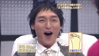 SMAP 足つぼマッサージ対決!