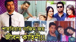 শাহরিয়ার নাজিম জয় এর জীবন কাহিনী! | Shahriar Nazim Joy biography family wife wiki movie natok