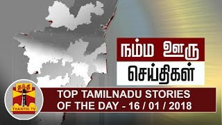 Top Tamil Nadu Stories of the Day | 16.01.2018 | Thanthi TV
