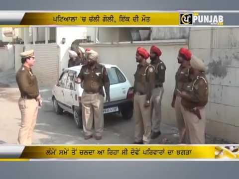 Punjab News |  The shoot lasted |  One Killed  | Rattan Nagar | Patiala |