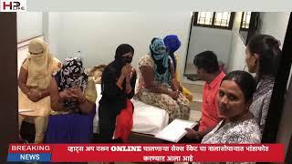 Palghar Cops bust sex racket running via WhatsApp in Nalasopara