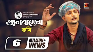 Bhalobashena by Prince Mahmud Feat. Rumi | Official Music Video