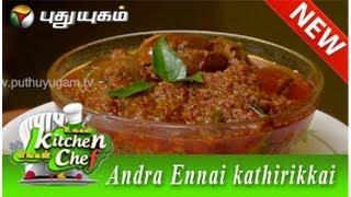 Andra Ennai kathirikkai - Ungal Kitchen Engal Chef